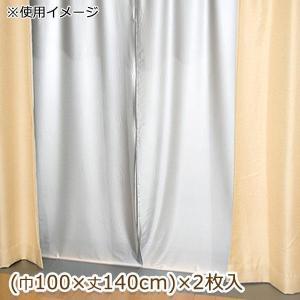 断熱カーテンライナー 遮光タイプ 巾100cm×丈140cm 2枚入 グレー(GY)|ko-te-ya