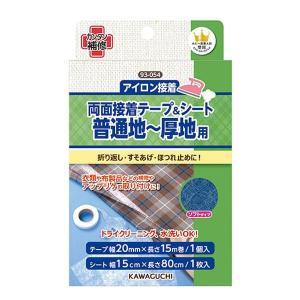 KAWAGUCHI(カワグチ) 手芸用品 普通地〜厚地用 両面接着テープ&シート 93-054|ko-te-ya