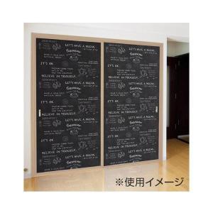 貼ってはがせる! 引き戸・戸襖用デコシート 88×210cm 黒板 FSD-01 ko-te-ya