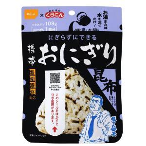 尾西食品×くらこん 携帯おにぎり 昆布 50袋 AK2-K|ko-te-ya