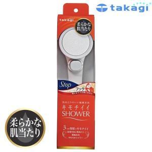 takagi タカギ 浴室用シャワーヘッド キモチイイシャワピタWS 柔らかな肌当たり フックタイプ JSB021 ko-te-ya