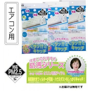 カースル エアコン用フィルター ペタッとキャッチ 5パック|ko-te-ya