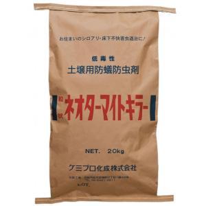 シロアリ用土壌処理剤 粒状ネオターマイトキラー 20kg|ko-te-ya