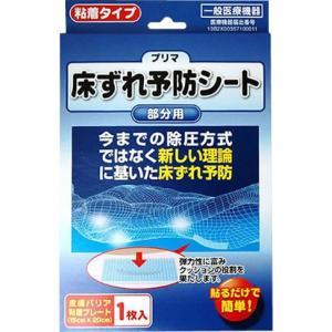 プリマ床ずれ予防シート 15cm×20cm|ko-te-ya