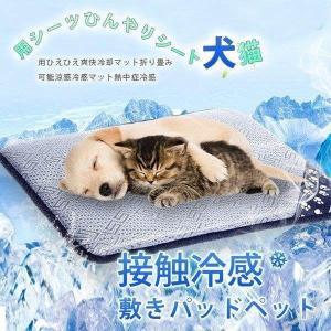 ペット ひんやり マット 犬 猫 ペット用品 夏用 冷感マット 寝具 暑さ対策グッズ 洗える 滑り止め加工 クール ko-tyan