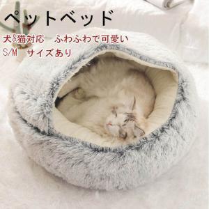 ペットハウス ペットベッド 犬 猫 無地 動物 ドッグハウス犬 ベッド ギフト 衝撃吸収 洗える クッション 小型 中型 通年 S M ko-tyan