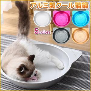 猫鍋 ひんやりクール ベッド アルミ ねこ鍋 夏用 猫ベッド タライ 滑り止め付き かわいい おしゃれ 猫 キャット 涼しい ひんやり 暑さ 対策 熱中症 ko-tyan