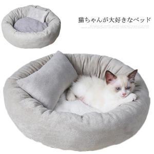 ふわふわ ペットベッド クッション 犬猫用 猫ベッド 丸型ベッド 猫ベット ネコ かわいい 可愛い ねこ ペット ハウス ふかふか ko-tyan