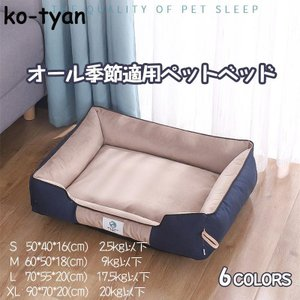 ペットベッド  犬用 猫用 洗えるマット ペット用品 ふわふわ シンブル おしゃれ クッション 小型 中型 大型 pet bed 2021新品 人気 四季通用 矩形 ko-tyan