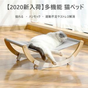 猫用品 ねこハンモック 猫ベッド 木製 スタンド型 揺れる 多機能 運動不足やストレス解消 取り付け簡単 耐荷重 猫グッズ 猫カフェ ko-tyan