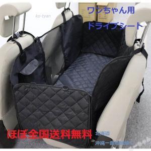 犬用 ドライブシート カーシート 犬 猫 ペット 車載用 可視メッシュ窓 車用ペットシートカバー 後部座席用 防水 滑り止め 折り畳み 清潔簡単 車 シートカバー ko-tyan