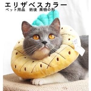 エリザベスカラー 猫用 犬用 ペット用品 ソフト 柔らかい かわいい 術後 介護 かぶりもの 果物の...