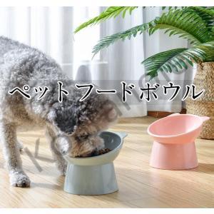フードボウル 犬 食器 猫 ペット エサ入れ 餌 スローフード ペット用品 ペットグッズ ドッグフー...