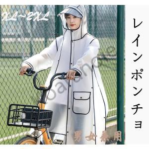 レインポンチョ レインウェア 雨合羽 カッパ レインコート レイングッズ 雨具 自転車用レインコート...