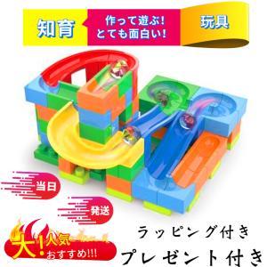 ブロックスライダ― S98ピース2051YYRR6組立立体滑り台ビッグサイズおもちゃ作って遊ぶ 子供男の子ビー玉の画像