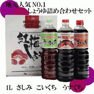 島根 内祝ご法要 紅梅しょうゆ おすすめギフト 梅しょうゆセット kobai-shoyu