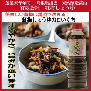 煮物醤油 島根 紅梅しょうゆ 500ml こいくち|kobai-shoyu