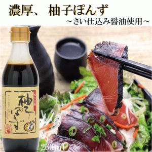 柚子ぽんず 奥出雲 天然ゆず果汁 濃厚 芳醇 さいしこみ醤油 熟成 鰹のたたき ドレッシング|kobai-shoyu