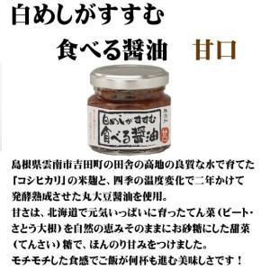白飯がすすむ食べる醤油 甘口 ご飯のお供 島根 【紅梅しょうゆ】おかず味噌 醤油麹 発酵調味料 |kobai-shoyu
