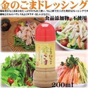 金のごまドレッシング ごまたっぷり 濃厚 贅沢 食品添加物不使用 ごまだれ サラダ 冷しゃぶ   |kobai-shoyu