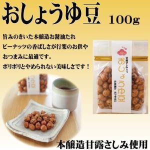 おしょうゆ豆100g 紅梅甘露さしみ おつまみ お茶請け 豆菓子 落花生|kobai-shoyu