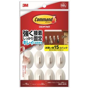 3M(スリーエム) コマンドフックお買い得パック 小物用アイボリー(CM31-KI15)