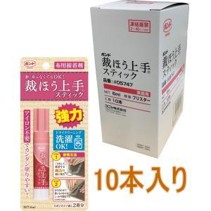 コニシ ボンド裁ほう上手スティック 6ml 小箱10個入り|kobakoya