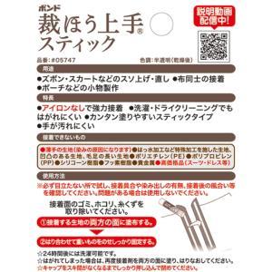 コニシ ボンド裁ほう上手スティック 6ml 小箱10個入り|kobakoya|02