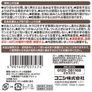 コニシ ボンド裁ほう上手スティック 6ml 小箱10個入り|kobakoya|03