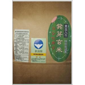こばやし農園「発芽玄米(黒豆入り)」コシヒカリ  1kg  令和2年産  新潟県産 特別栽培米|kobanoh1