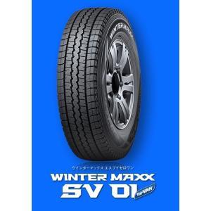 処分特価品 スタッドレスタイヤ 175R14 6PR ダンロップSV01 タイヤのみ1本|kobasyo
