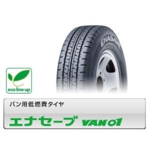 処分特価品 タイヤサイズ 155R13 6PR ダンロップVAN01 タイヤのみ4本セット|kobasyo