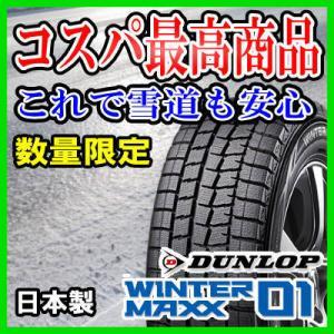 スタッドレスタイヤ 215/55R17 ダンロップWM01 タイヤのみ4本セット|kobasyo