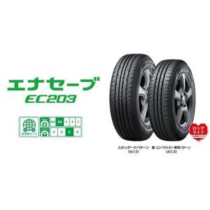 タイヤサイズ 165/70R14 ダンロップ EC203 処分特価品 タイヤのみ1本|kobasyo
