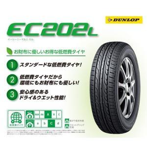在庫処分品 185/65R14 ダンロップ エナセーブEC202L タイヤのみ4本セット|kobasyo