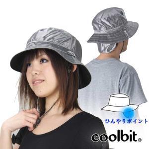 気化熱で冷える日よけカバーは取り外し可能で便利,洗濯OK,斜熱効果抜群の涼しい帽子です。 熱中対策,...