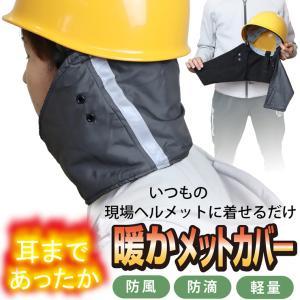 現場 防寒着だけでは寒い方に 工事用ヘルメットの防風耳あて 防寒対策に 暖かメットカバー|kobaya-coltd