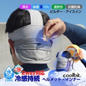 氷と水を使って使い分けられる熱中症対策グッズ coolbitクールビットビルダーICEin アイスイン ヘルメット用冷える日よけカバー 氷ポケット付き|kobaya-coltd