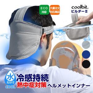 現場の熱中症対策に 国内初 特許取得済 冷えるヘルメットインナー クールビットビルダーII  現場,建築業 工事現場 熱中症対策 業務用に|kobaya-coltd