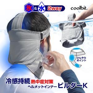 熱中症対策グッズ 現場に coolbit クールビットビルダーK 頸動脈も冷やして猛暑対策 氷と水で2way冷却 ヘルメットインナー|kobaya-coltd