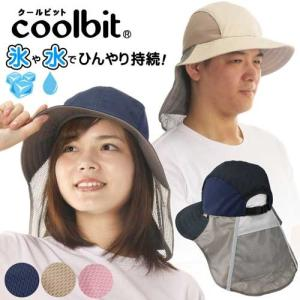 2019年新商品 アイスポケットキャップ 氷や水で手軽に本格的なアイシングが出来る熱中症対策帽子 日よけフラップ付き  CBCACHT96|kobaya-coltd
