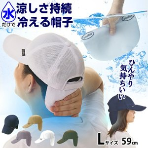 熱中症対策グッズ  帽子 水だけで冷える帽子で炎天下 猛暑 酷暑での熱中対策に coolbit クールビットWメッシュキャップ 父の日ギフト 帽子|kobaya-coltd