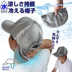 coolbit クールビット チタンキャップ 通気性 遮熱性 抜群の涼しい帽子 熱中症対策 帽子|kobaya-coltd