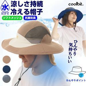 熱中症対策 帽子 coolbit クールビットHAT 冷える帽子 つば広ワイドメッシュハット ワイヤー入り 熱中症対策 暑さ対策 UVカット 帽子|kobaya-coltd