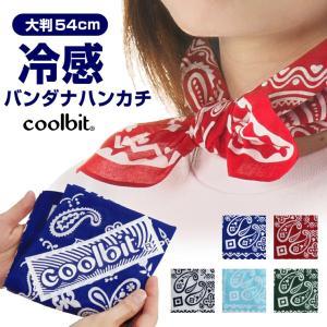 専用保冷剤付き ひんやり気持ちいい冷却グッズ 家族で使える暑さ対策グッズ coolbit クールビット ネッククーラ|kobaya-coltd