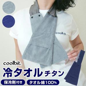 保冷剤付き!暑さ対策、熱中症予防、coolbit クールビット冷タオルチタン 保冷剤ポケット付き|kobaya-coltd