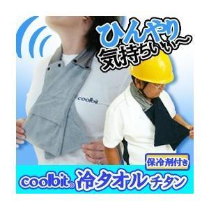 熱中症対策グッズ タオル 水だけで何度でも冷感持続 coolbit クールビット 冷タオル 首元がヒンヤリ冷えます 汗ふきにもGoodな綿100% ひんやりタオル|kobaya-coltd