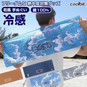 気化熱でヒンヤリ冷える暑さ解消グッズ クールビット冷し処バンテーヌ 高吸水繊維内蔵 夏準備 節電対策|kobaya-coltd