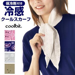 洗濯機で丸洗いOK冷感スカーフ coolbit クールビット クールスカーフ,ひんやりスカーフ,母の日ギフト 暑さ対策,夏準備,節電対策|kobaya-coltd