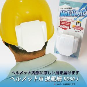 ヘルクールHELCOOL-KD50J(ヘルメット送風機+電池ケース一体型)【RCP】【10P13oct13_b】【マラソン201310_送料無料】|kobaya-coltd